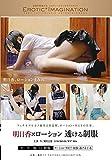 明日香×ローション 透ける制服 [DVD]