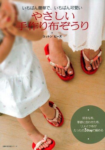 やさしい手作り布ぞうり (主婦の友生活シリーズ)