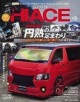 トヨタ・ハイエース No.24 (RVドレスアップガイドシリーズ Vol.122)