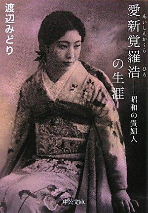 愛新覚羅浩の生涯―昭和の貴婦人 (中公文庫)の詳細を見る