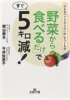 「野菜から食べるだけ」ですぐ5キロ減!: 「何を食べても太らない体」をつくる本 (王様文庫)
