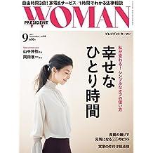 PRESIDENT WOMAN(プレジデントウーマン) 2017年9月号