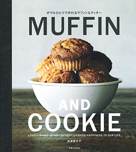 RoomClip商品情報 - ボウルひとつで作れる MUFFIN AND COOKIE