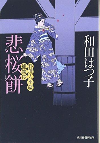 悲桜餅―料理人季蔵捕物控 (時代小説文庫)の詳細を見る