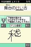 なぞっておぼえる 大人の漢字練習 改訂版 画像