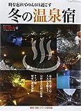 時を忘れてのんびり過ごす 冬の温泉宿 (SAN-EI MOOK 男の隠れ家特別編集ベストシリーズ)