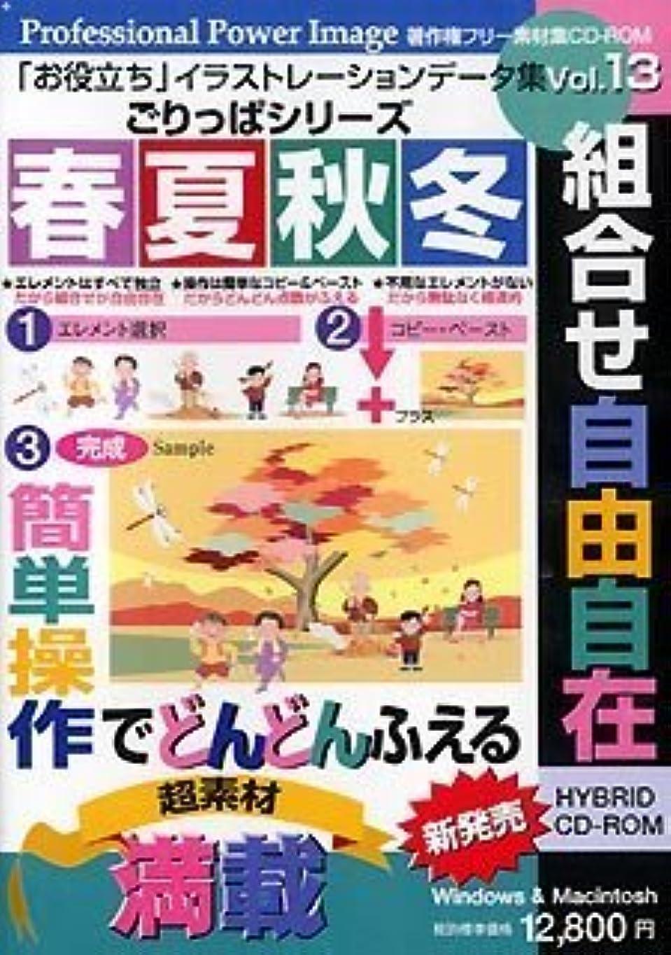 レーダーパトワ代わりにを立てるごりっぱシリーズ Vol.13「春夏秋冬」