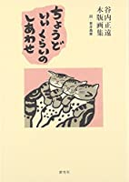 ちょうどいいくらいのしあわせ―東井義雄先生の詞から 谷内正遠木版画集