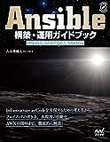Ansible構築・運用ガイドブック ~インフラ自動化のための現場のノウハウ~ (Compass Booksシリーズ)