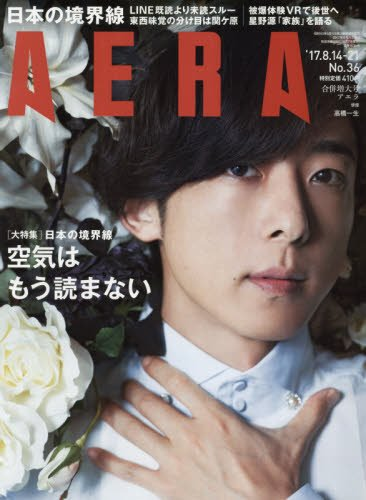 AERA (アエラ) 2017年 8/14-8/21 号【表紙:高橋一生】[雑誌]