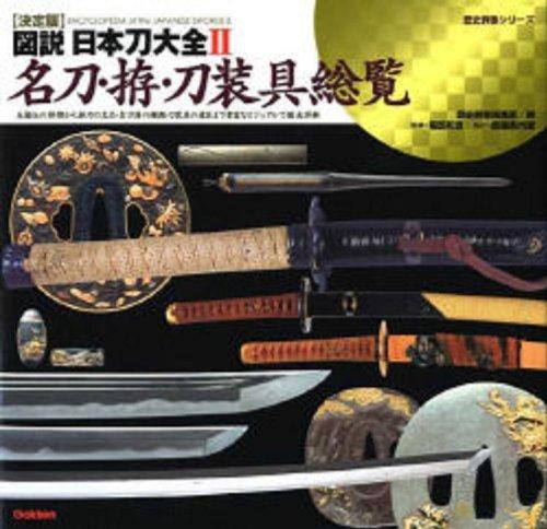 図説・日本刀大全 2―決定版 名刀・拵・刀装具総覧 (歴史群像シリーズ)の詳細を見る