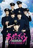 ドラマ「あおざくら防衛大学校物語」Blu-rayBOX