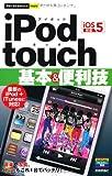 今すぐ使えるかんたんmini iPod touch 基本&便利技 〔iOS5対応〕