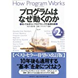 プログラムはなぜ動くのか 第2版 知っておきたいプログラムの基礎知識
