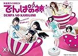 でんぱの神神 DVD 神BOXビリイレブン[PCBE-63758][DVD]