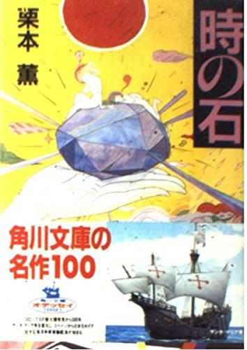 時の石 (角川文庫 緑 500-3)の詳細を見る