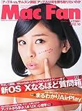 Mac Fan (マックファン) 2012年 10月号 [雑誌]