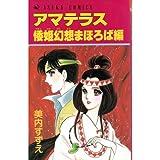 アマテラス倭姫幻想まほろば編 (あすかコミックス)