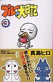 RAVE プルーの犬日記(3) (講談社コミックスボンボン)