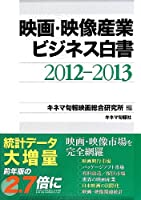 映画・映像産業ビジネス白書 2012-2013