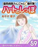 ハートのしっぽ59 (週刊女性コミックス)