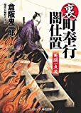 裏・町奉行闇仕置 死闘一点流 (コスミック・時代文庫 く 5-5)
