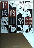 F氏的日常 (九竜コミックス)