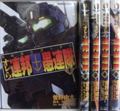 機動戦士ガンダム オレら連邦愚連隊 コミック 1-5巻セット (角川コミックス・エース )