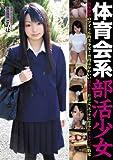 体育会系部活少女 新体操部員このは (LABS-29)[DVD]