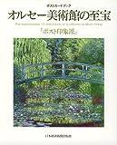 オルセー美術館の至宝―ポスト印象派 (ポストカードブック)