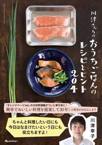 川津さんちのおうちごはんのレシ (ORANGE PAGE BOOKS)の詳細を見る