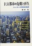 巨大都市の危機と再生—ニューヨーク市財政の軌跡