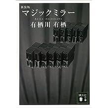 新装版 マジックミラー (講談社文庫)