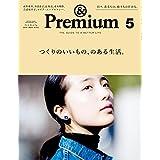\u0026 Premium (アンド プレミアム) 2017年 5月号 [つくりのいいもの、のある生活。]