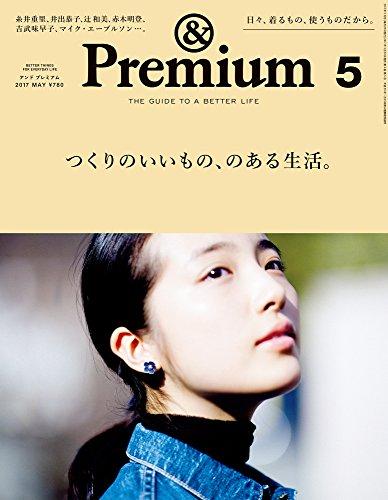 & Premium (アンド プレミアム) 2017年 5月号 [つくりのいいもの、のある生活。]の詳細を見る