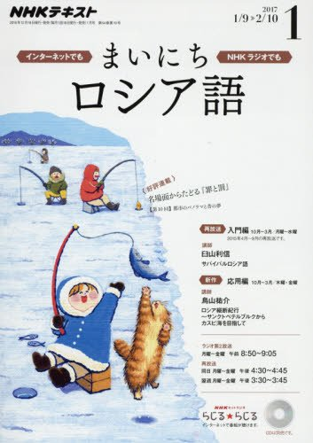 NHKラジオ まいにちロシア語 2017年1月号 [雑誌] (NHKテキスト)の詳細を見る