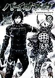 BIOMEGA 5 (ヤングジャンプコミックス)