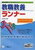 教職教養ランナー [2021年度版] (教員採用試験シリーズ)