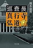 エージェント-巡査長 真行寺弘道 (中公文庫 え 21-4)
