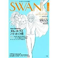 SWAN MAGAZINE 2013 夏号 Vol.32
