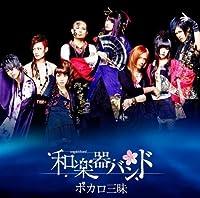 ボカロ三昧 (ALBUM+Blu-ray Disc)