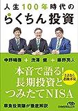 人生100年時代のらくちん投資 (日経ビジネス人文庫)