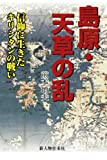 島原・天草の乱(新人物往来社2010年刊行)