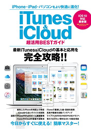 iTunes&iCloud超活用BESTガイド