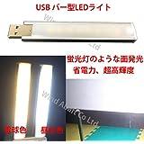 USB バー型 LEDライト 蛍光灯のような面発光!均一な光で超明るい!【メール便発送】 USB LEDライト 場所をとらないミニサイズで防災・アウトドア用に最適 (昼白色)