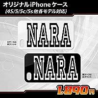 【ノーブランド品】奈良iPhoneケース オリジナルの日本全国ご当地モデル 全3色 iPhone5Cブラック