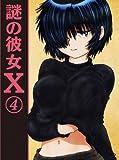 謎の彼女X 4(期間限定版)[Blu-ray/ブルーレイ]