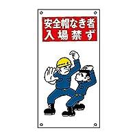 緑十字 イラスト標識 KY-5 安全帽なき者入場禁ず 084005