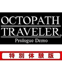 【特別体験版】 OCTOPATH TRAVELER Prologue Demo|オンラインコード版