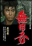 無用ノ介 五の巻[DVD]